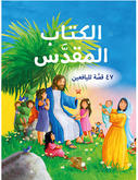Bible for Young Children - Compact Size