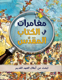 The Bible Detectives- Looking for the Old Testament heroes